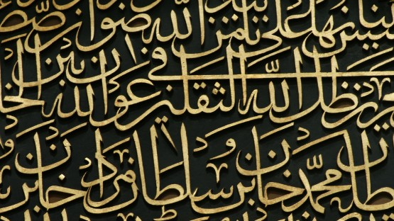 The Way to Fluency — Learning Arabic in the UAE