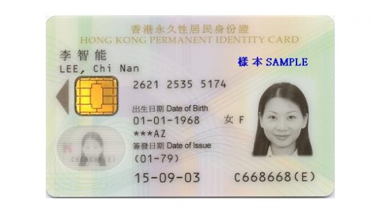 Getting a Hong Kong ID Card