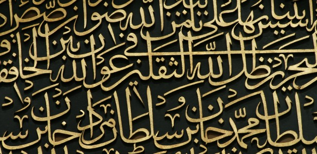 Arabic is a Semitic language. Its alphabet is used in many languages.