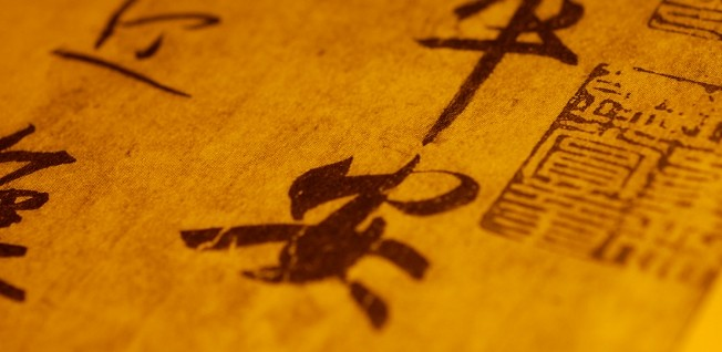 This calligraphy, reading 'safety and peace' from a famous script, shows an ancient art form.