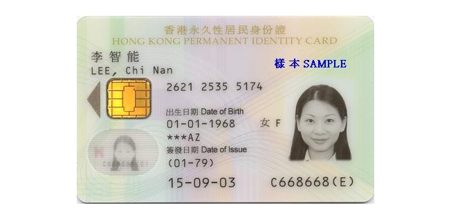 Unlike local residents, expats can only apply for a permanent Hong Kong ID card after seven years.