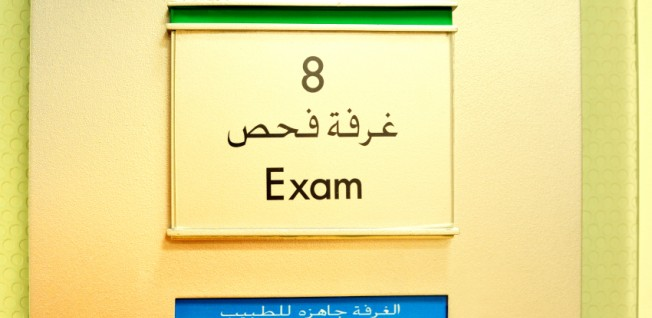 Medical exams are mandatory for getting a residence visa for Dubai.